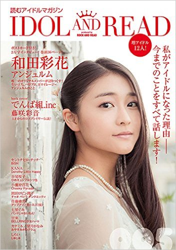 和田「IDOL AND READ 005」雑誌