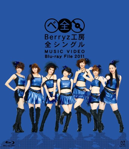Berryz工房 全シングル MUSIC VIDEO Blu-ray File 2011
