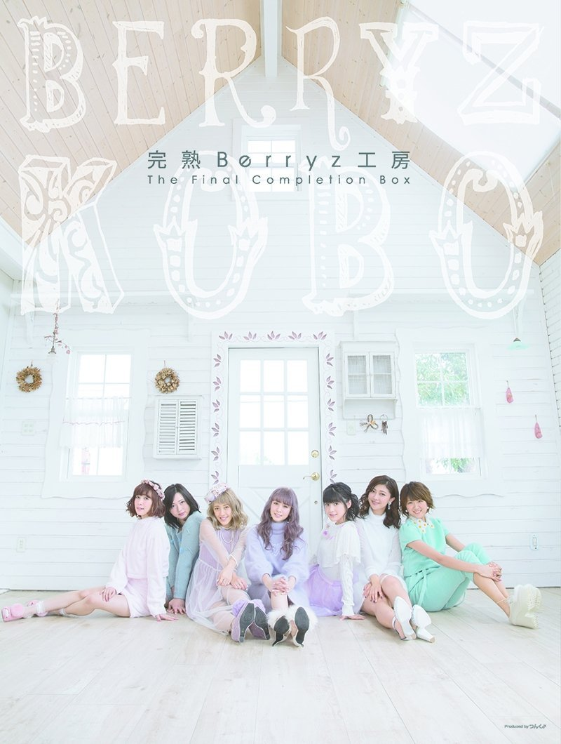 「完熟Berryz工房 The Final Completion Box」Blu-ray