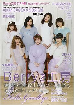 Berryz「BIG ONE GIRLS NO.026(SCREEN特編版)」