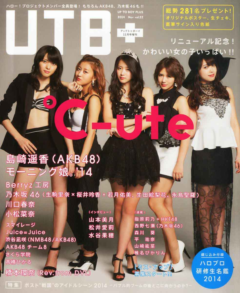 ℃-ute「UTB+ vol.22」