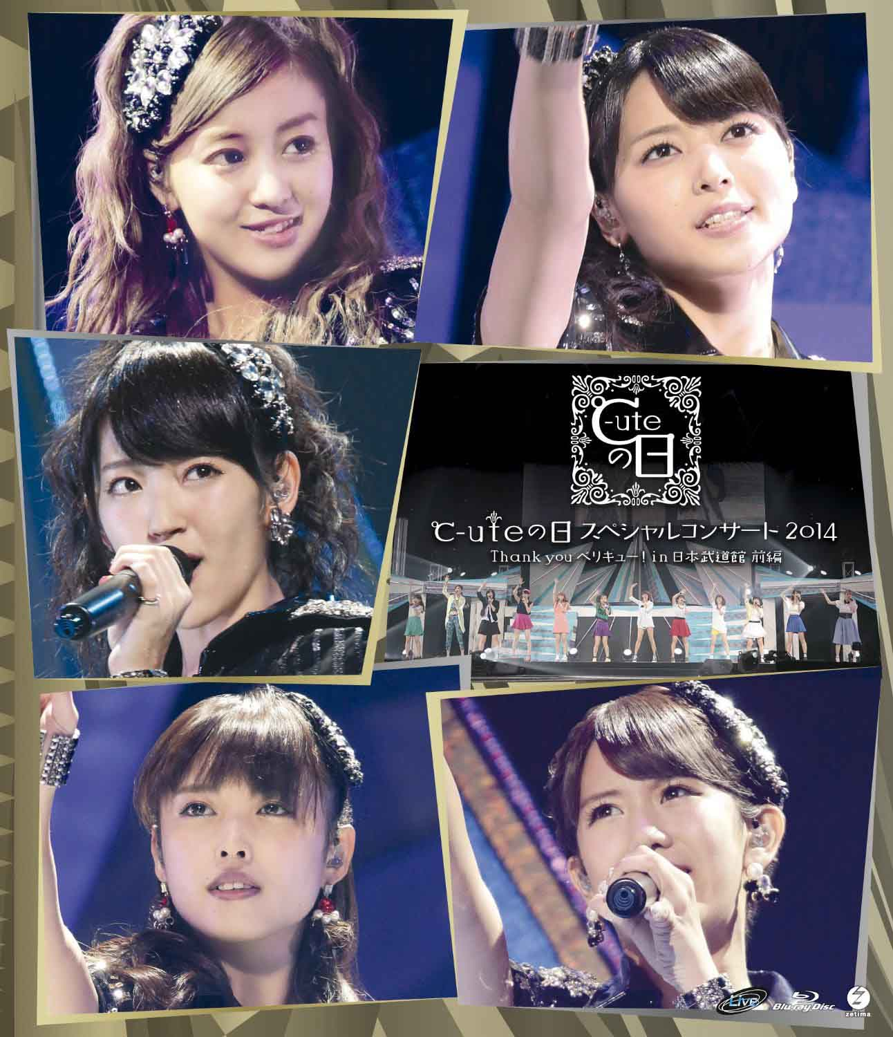「℃-ute(910)の日スペシャルコンサート2014 Thank youベリキュー! In日本武道館(前篇)」Blu-ray