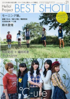 ハロプロ「Hello!Project BEST SHOT vol.21」