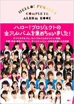 「HELLO! PROJECT COMPLETE ALBUM BOOK」