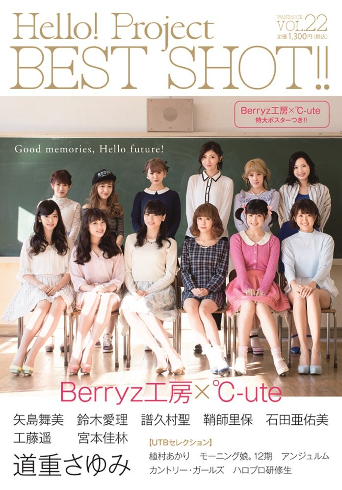 ハロコン「Hello! Project BEST SHOT!!VOL.22」雑誌