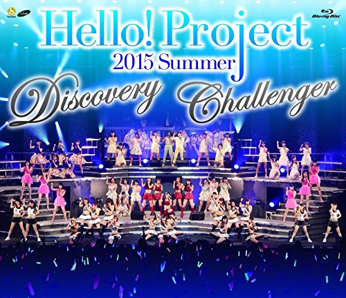 「Hello!Project 2015 SUMMER〜DISCOVERY・CHALLENGER〜完全版」Blu-ray