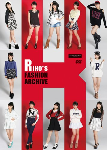 鞘師里保「Riho's Fashion Archive」DVD