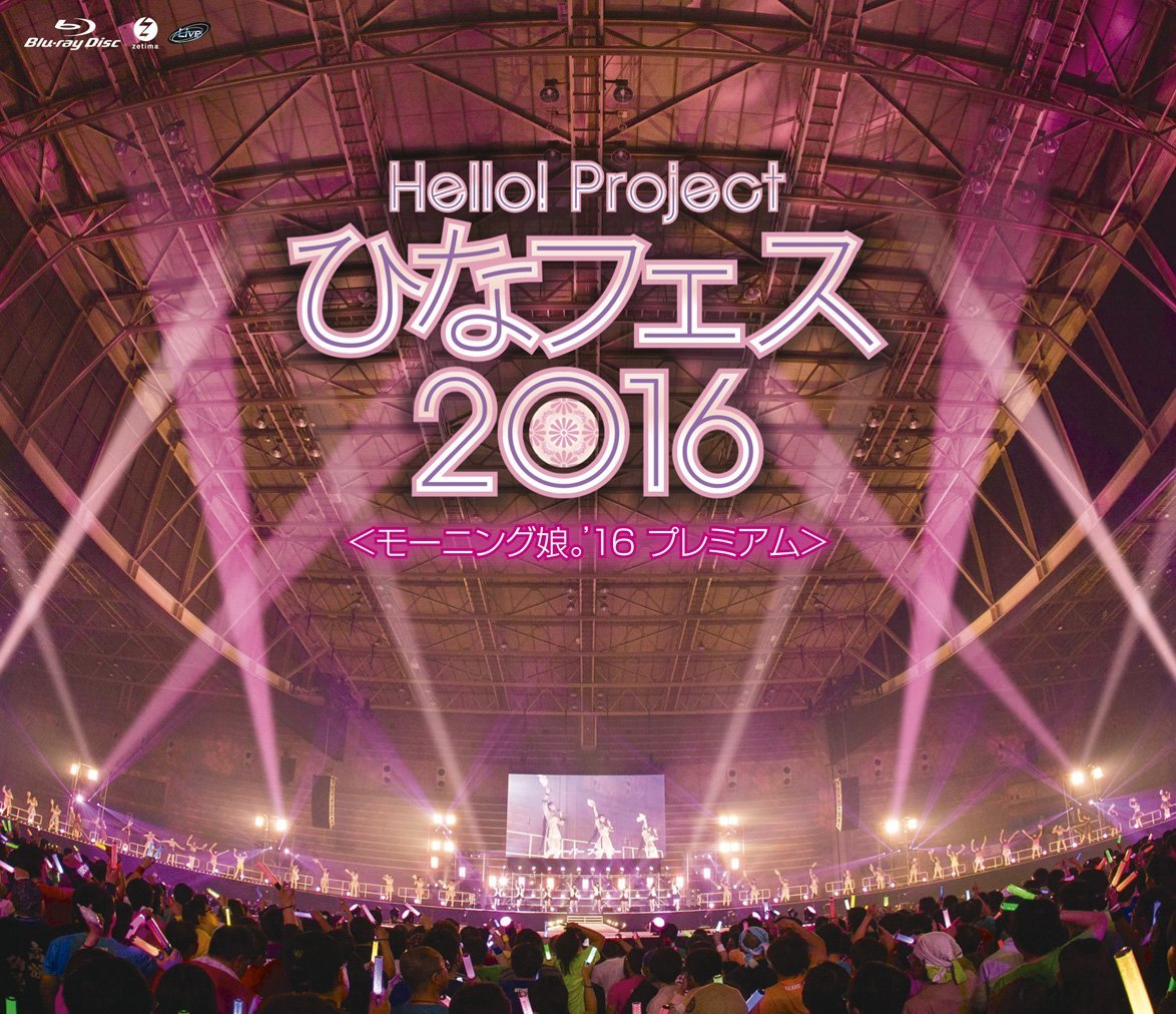 「Hello!Projectひなフェス2016 娘。プレミアム」Blu-ray