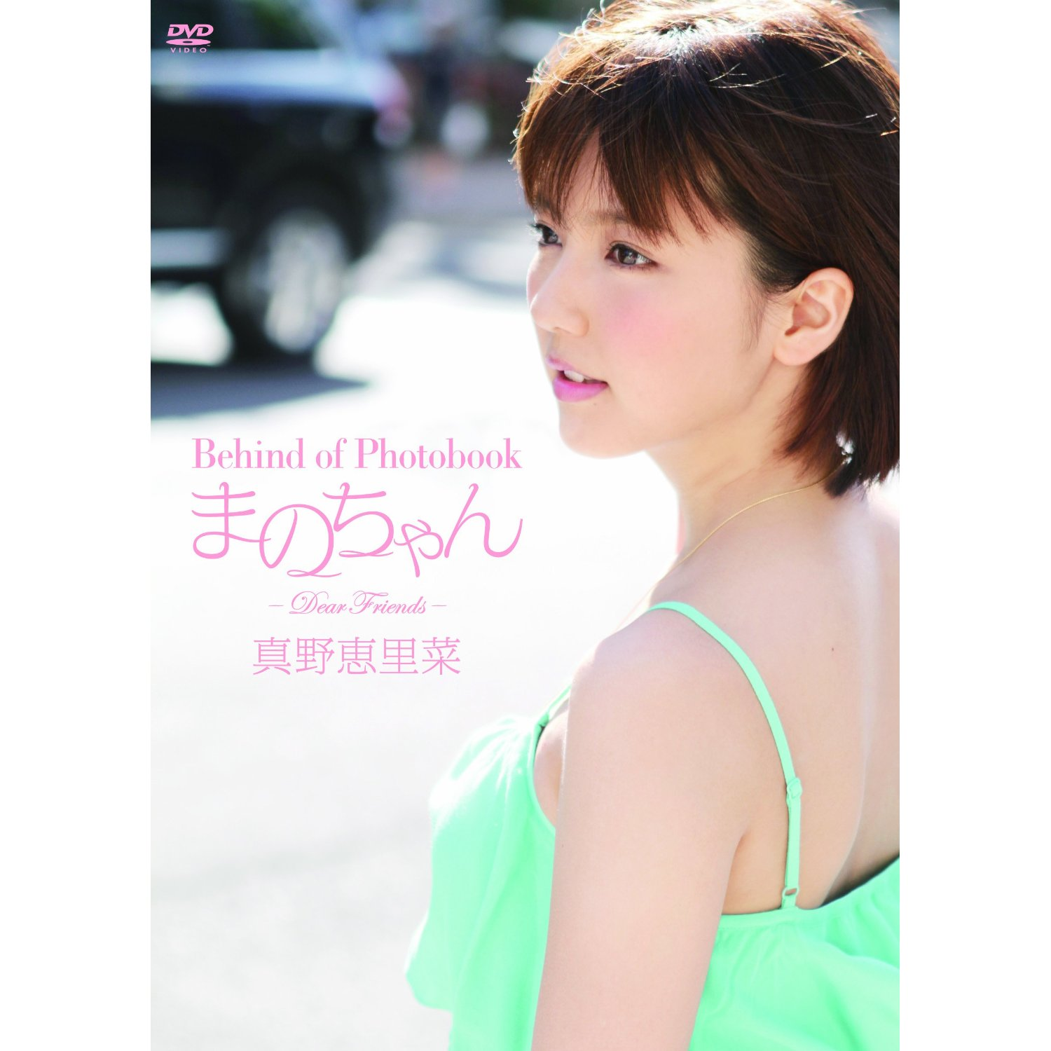 真野恵里菜「Behind of Photobook まのちゃん〜Dear Friends〜」DVD